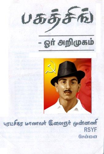 bhakathsing-arimugam