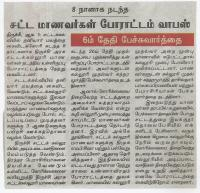 trichy-lawcollege-porattam-against-private-law-colleges (2)