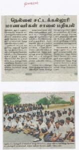 trichy-lawcollege-porattam-against-private-law-colleges (3)