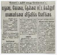 trichy-lawcollege-porattam-against-private-law-colleges (4)