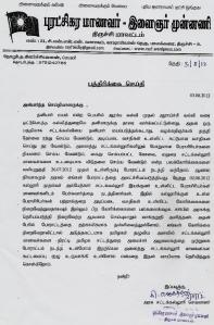 trichy-lawcollege-porattam-against-private-law-colleges